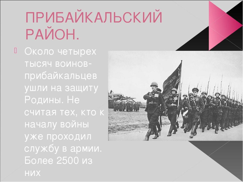 ПРИБАЙКАЛЬСКИЙ РАЙОН. Около четырех тысяч воинов-прибайкальцев ушли на защиту...