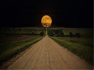 Предложения: Ночью хорошо была видна луна. Из-за тумана не видно луны. На лу