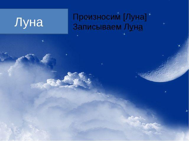 Произносим [Луна] Записываем Луна Луна