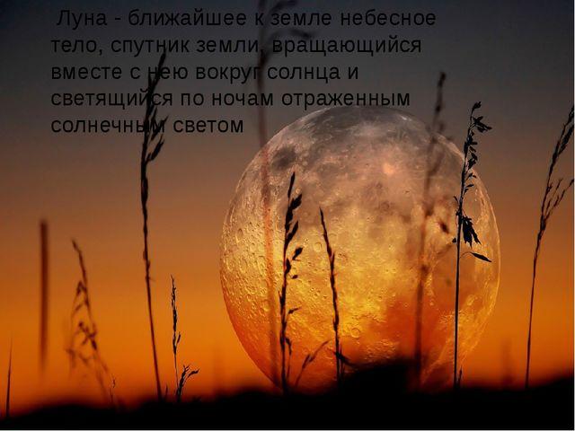 Луна - ближайшее к земле небесное тело, спутник земли, вращающийся вместе с...