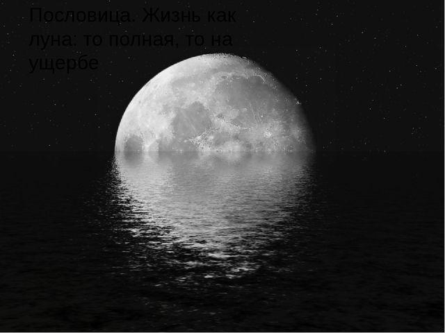 Пословица. Жизнь как луна: то полная, то на ущербе
