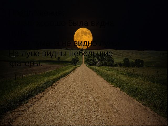 Предложения: Ночью хорошо была видна луна. Из-за тумана не видно луны. На лу...