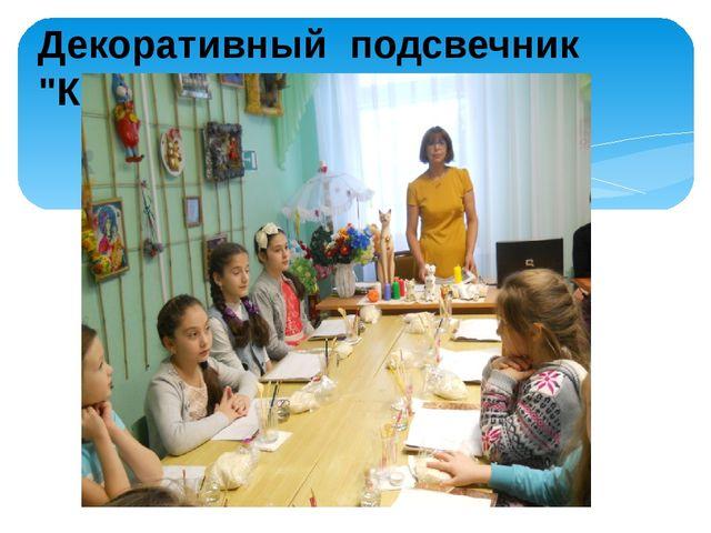 """Декоративный подсвечник """"Кот""""."""