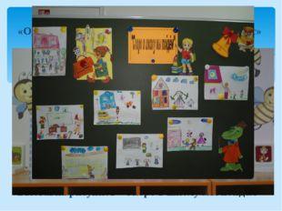 Выставка рисунков «Скоро в школу мы пойдём» Фотогалерея «Один лишь только раз