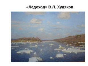 «Ледоход» В.Л. Худяков