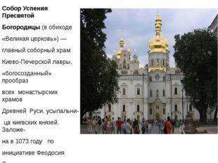 . Собор Успения Пресвятой Богородицы(в обиходе «Великая церковь») — главный