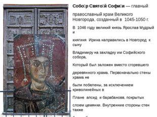 Собо́р Свято́й Софи́и— главный православный храмВеликого Новгорода, создан