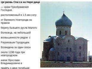 Це́рковь Спа́са на Нере́дице —храмПреображения Господня, расположенный в