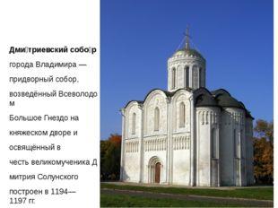 Дми́триевский собо́р городаВладимира— придворный собор, возведённыйВсево