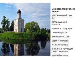 Це́рковь Покрова́ на Нерли́ белокаменныйхрам во Владимирской области