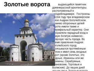 Золотые ворота  выдающийся памятник древнерусской архитектуры, расположенный