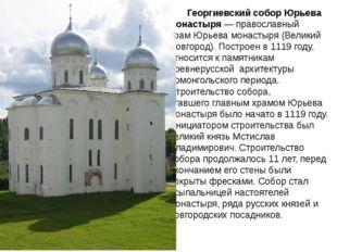 Георгиевский собор Юрьева монастыря—православный храмЮрьева монастыря(Ве