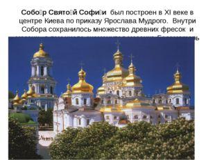 Собо́р Свято́й Софи́и был построен в XI веке в центре Киева по приказу Яросла