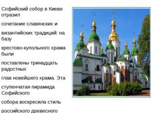 Софийский собор в Киеве отразил сочетание славянских и византийских традиций
