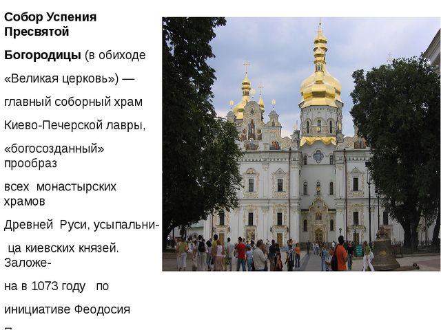 . Собор Успения Пресвятой Богородицы(в обиходе «Великая церковь») — главный...