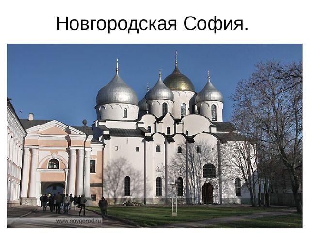 Новгородская София.