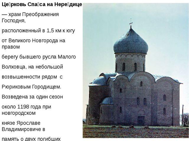 Це́рковь Спа́са на Нере́дице —храмПреображения Господня, расположенный в...