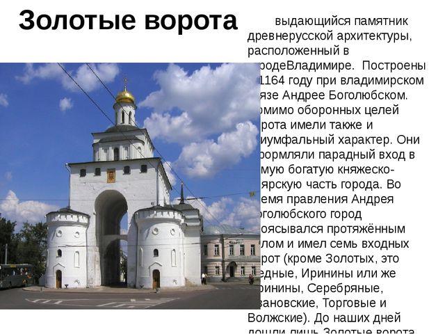 Золотые ворота  выдающийся памятник древнерусской архитектуры, расположенный...