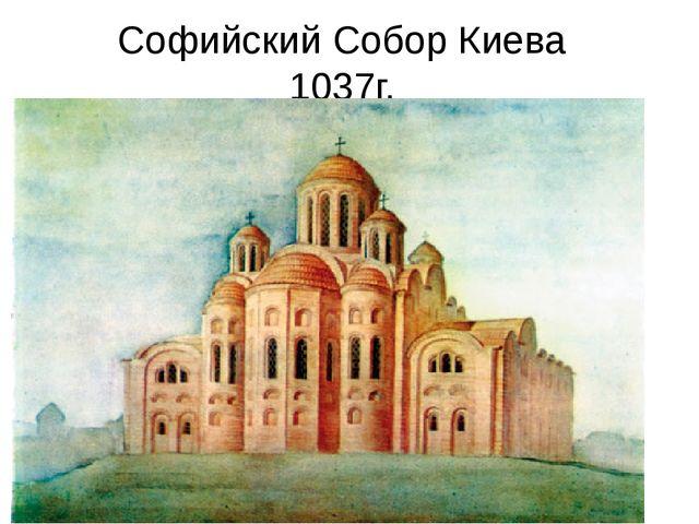 Софийский Собор Киева 1037г.