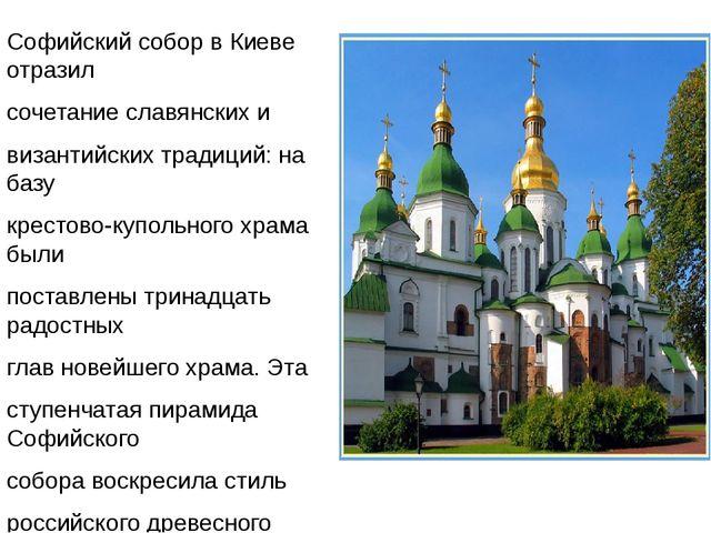 Софийский собор в Киеве отразил сочетание славянских и византийских традиций...