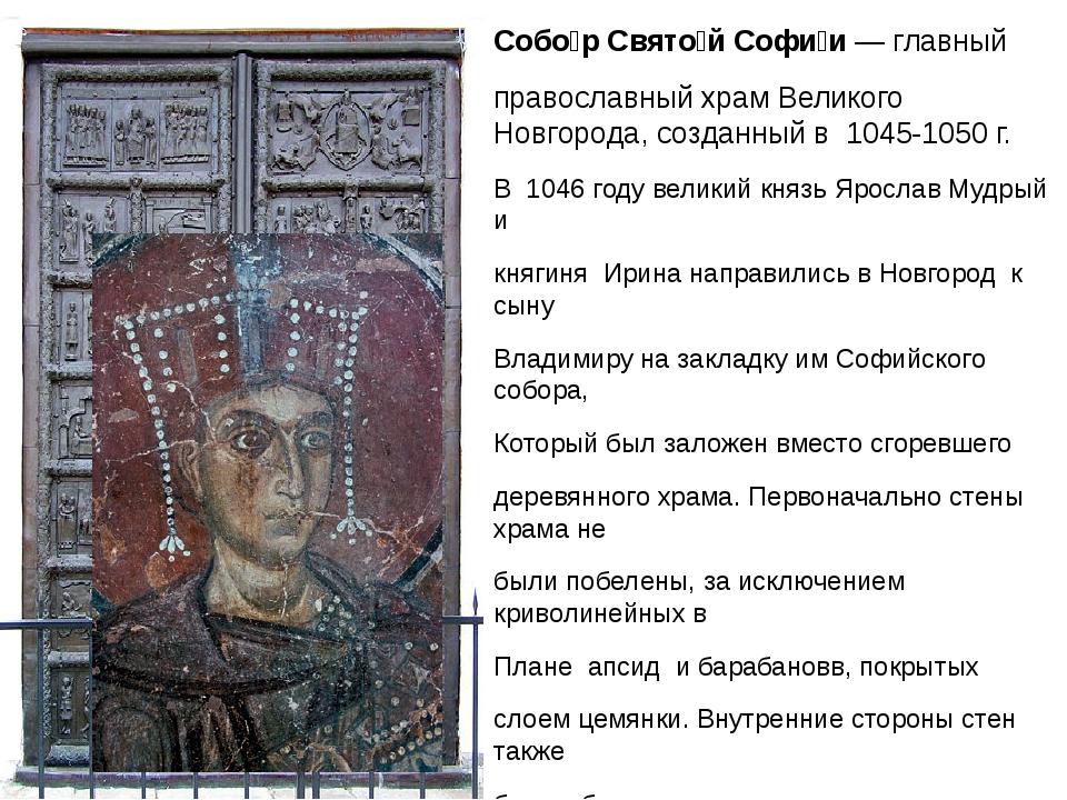 Собо́р Свято́й Софи́и— главный православный храмВеликого Новгорода, создан...