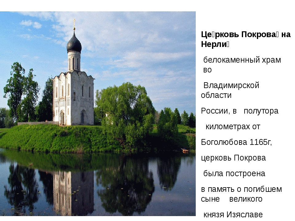 Це́рковь Покрова́ на Нерли́ белокаменныйхрам во Владимирской области...