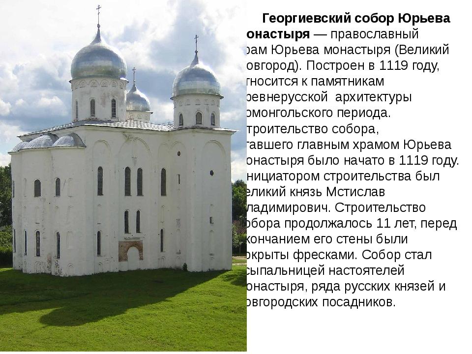 Георгиевский собор Юрьева монастыря—православный храмЮрьева монастыря(Ве...