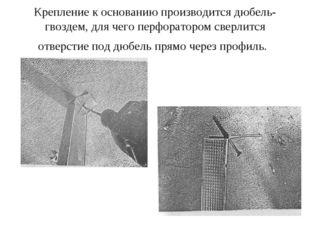 Крепление к основанию производится дюбель-гвоздем, для чего перфоратором свер