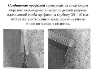 Соединения профилей производится следующим образом: ножницами по металлу дел