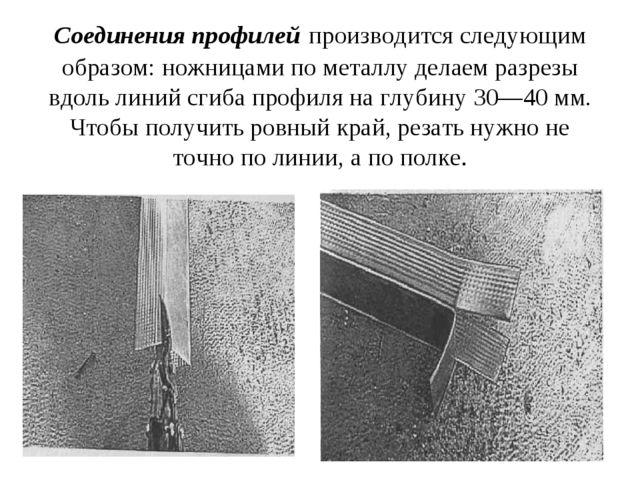 Соединения профилей производится следующим образом: ножницами по металлу дел...