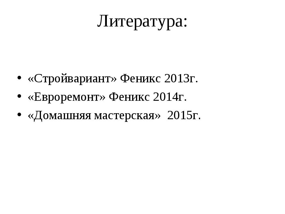 Литература: «Стройвариант» Феникс 2013г. «Евроремонт» Феникс 2014г. «Домашняя...