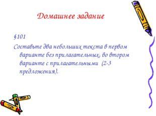 Домашнее задание §101 Составьте два небольших текста в первом варианте без пр