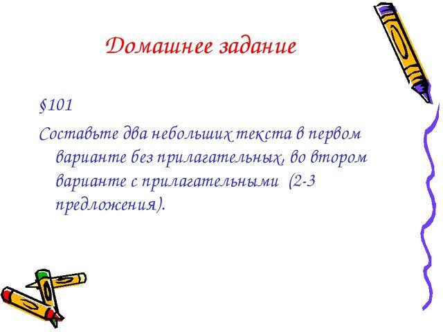 Домашнее задание §101 Составьте два небольших текста в первом варианте без пр...