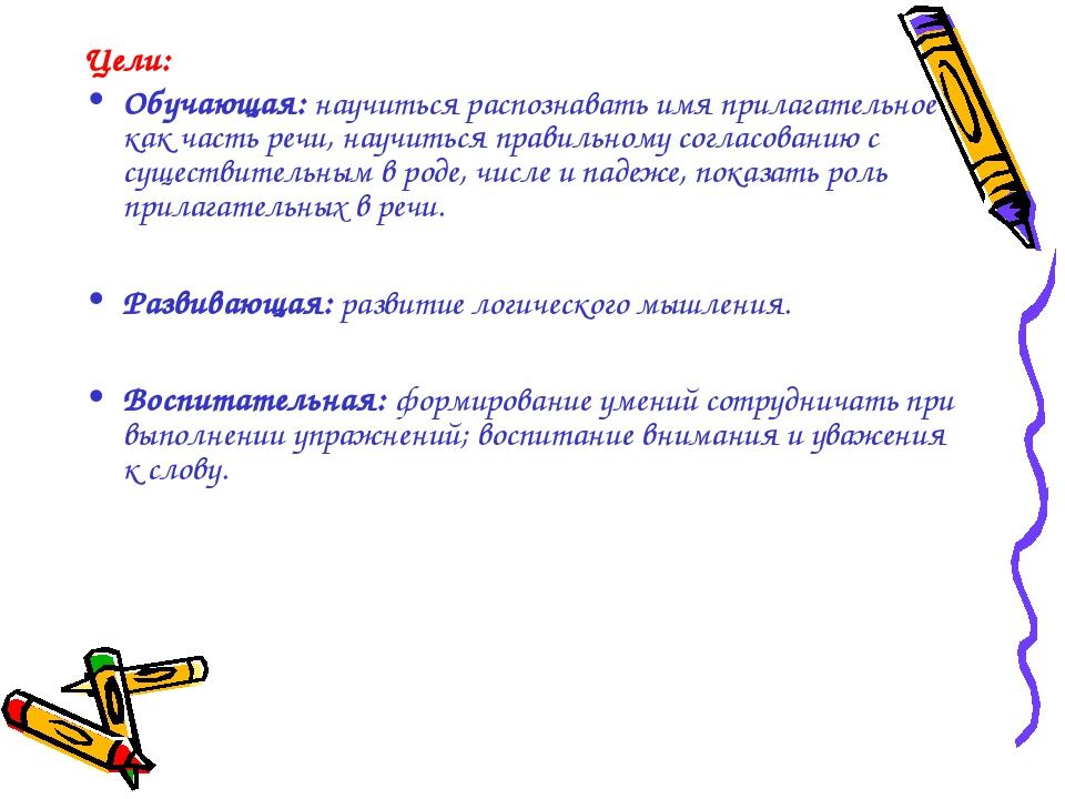 Цели: Обучающая: научиться распознавать имя прилагательное как часть речи, на...