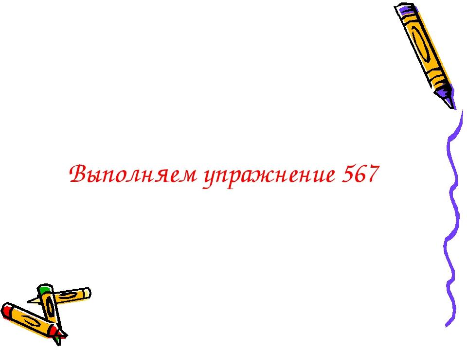 Выполняем упражнение 567