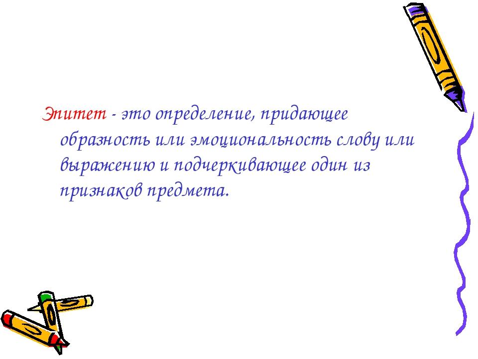 Эпитет - это определение, придающее образность или эмоциональность слову или...