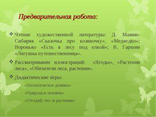 Предварительная работа: Чтение художественной литературы: Д. Мамин-Сибиряк «С