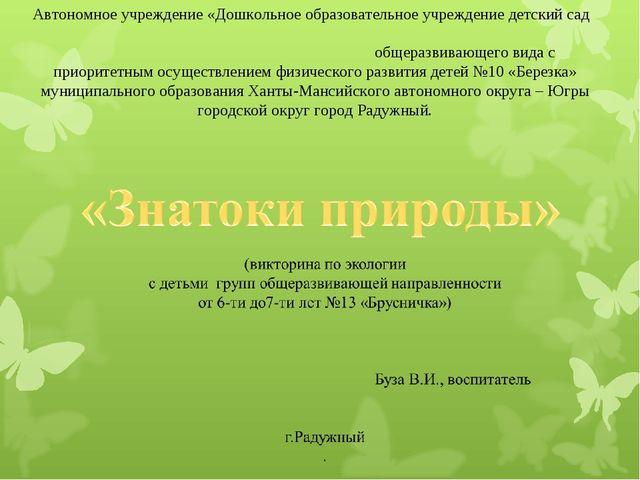 Автономное учреждение «Дошкольное образовательное учреждение детский сад обще...