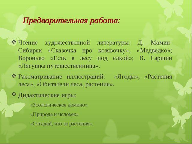 Предварительная работа: Чтение художественной литературы: Д. Мамин-Сибиряк «С...
