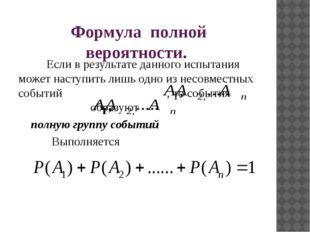 Формула полной вероятности. Если в результате данного испытания может наступи