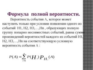 Формула полной вероятности. Вероятность события А, которое может наступить то