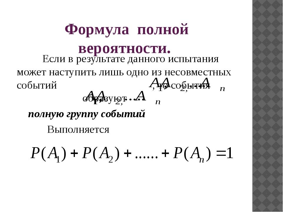 Формула полной вероятности. Если в результате данного испытания может наступи...