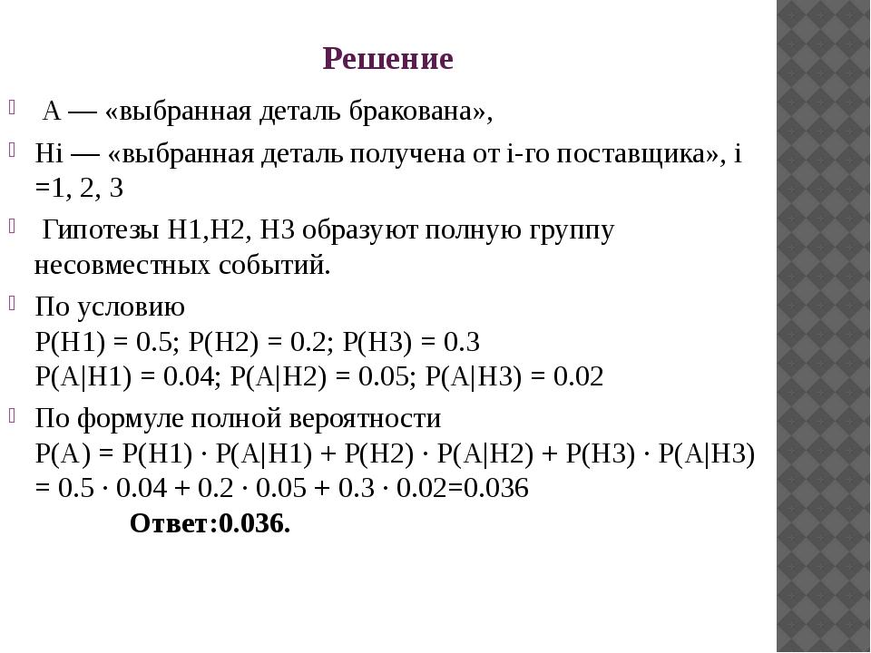 Решение A — «выбранная деталь бракована», Hi— «выбранная деталь получена от...