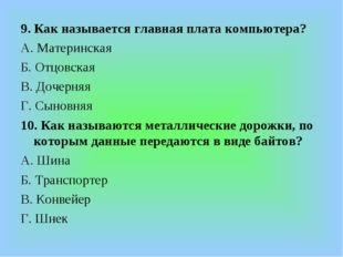 9. Как называется главная плата компьютера? А. Материнская Б. Отцовская В. До