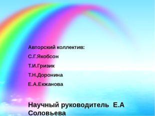 Авторский коллектив: С.Г.Якобсон Т.И.Гризик Т.Н.Доронина Е.А.Екжанова Научны