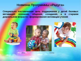 Новизна Программы «Радуга» Специально поставленная цель поддержания у детей б