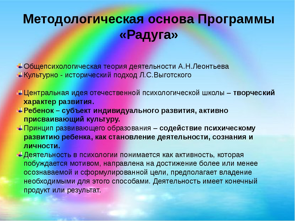 Методологическая основа Программы «Радуга» Общепсихологическая теория деятель...