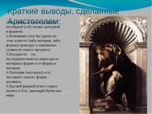 Краткие выводы, сделанные Аристотелем: 1.Все сущее на Земле обладает потенцие