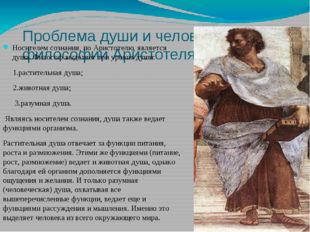 Проблема души и человека в философии Аристотеля Носителем сознания, по Аристо