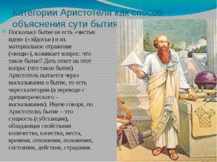 Категории Аристотеля как способ объяснения сути бытия Поскольку бытие не есть